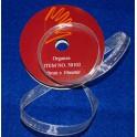 organza bånd 3mmx10m. elfenben
